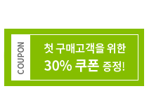 30%할인