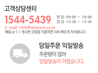 고객상담센터1544-5439, 당일주문 익일발송